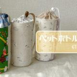 3種類の生地で作られたペットボトルカバー