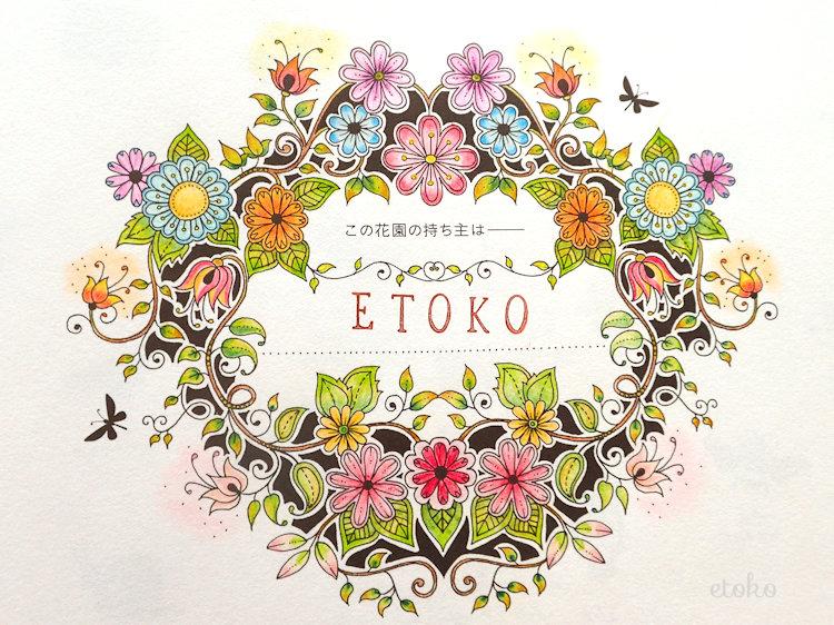 『ひみつの花園』の名前を書き込むページの塗り絵