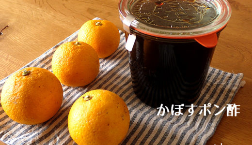 大分県産かぼすで長期保存できる自家製ポン酢づくり