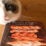 パン作りのバイブルとなった1冊『少しのイーストでゆっくり発酵パン』【レビュー】