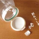 お米の保存容器にはフリーザーバッグがおすすめ、年齢とともに変わる使い勝手