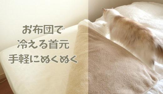 寒い冬の寝具、冷える首元をタオルケットで温かく