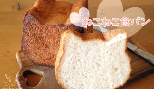 可愛すぎる「ねこねこ食パン」知ってる?【感想】買えるところとおいしい食べ方