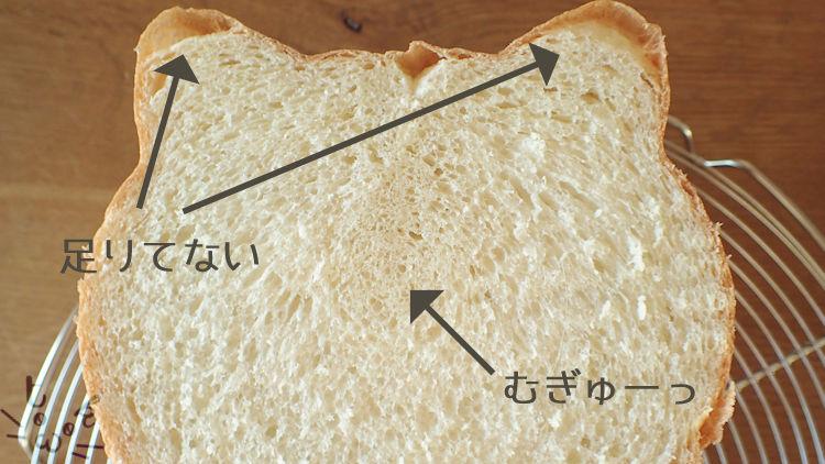ねこ食パンをカットした断面のアップ