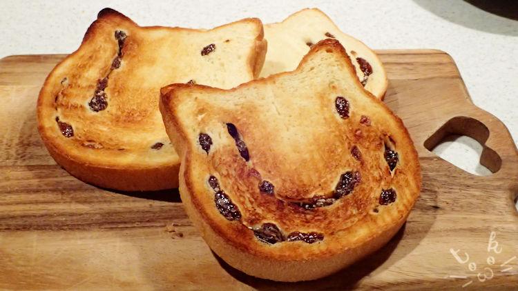 レーズンねこ食パンをこんがりトーストしている