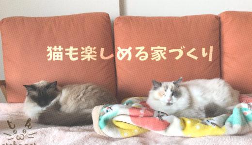 猫のためにしたこと、しなかったこと【間取り】窓の家での猫暮らし