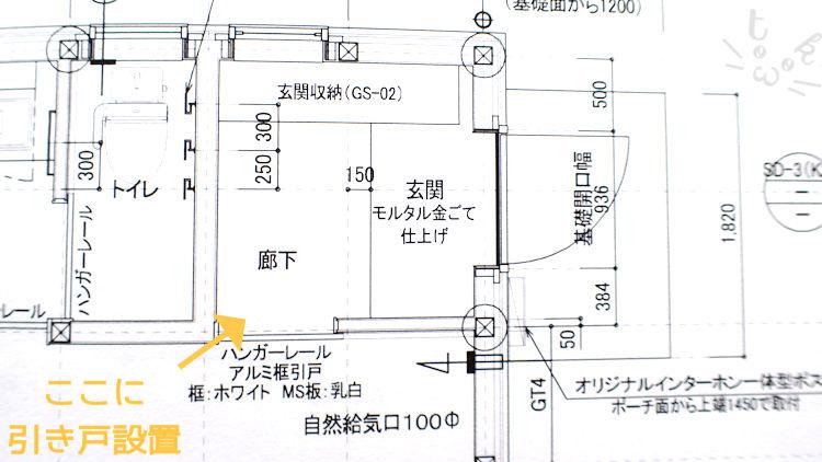 窓の家の間取り図で玄関に引き戸を設置したところを示している