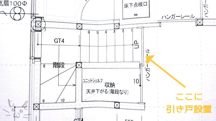 窓の家の間取り図で階段下の引き戸を示している