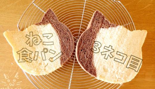 スキムミルクを牛乳に置きかえて焼いたぶちねこ食パン、3ネコ目