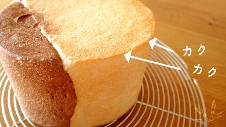 あご部分の発酵がいきすぎたねこ食パン