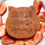 にゃんと分厚いネコ型ホットケーキ!ステンレス製パンケーキリングを使ってきれいに焼くコツ