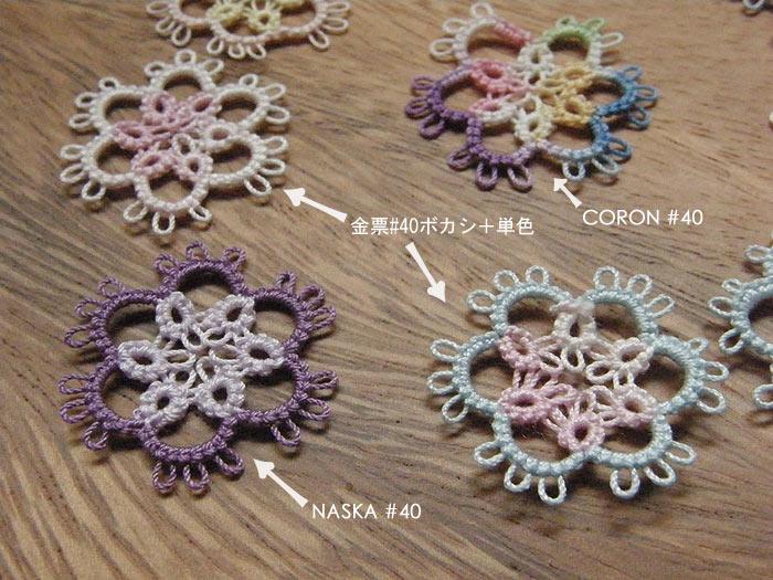 オリムパスの金票とCORON、NASKAのレース糸で編んだタティングの小さな花