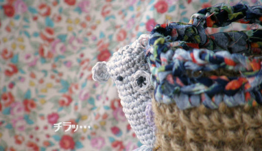 ひさしぶりのかぎ針編み