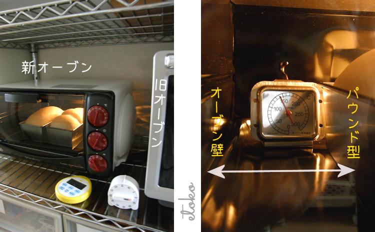 デロンギコンベクションオーブンと旧オーブンの外観比較、オーブン内部に温度計を置いている