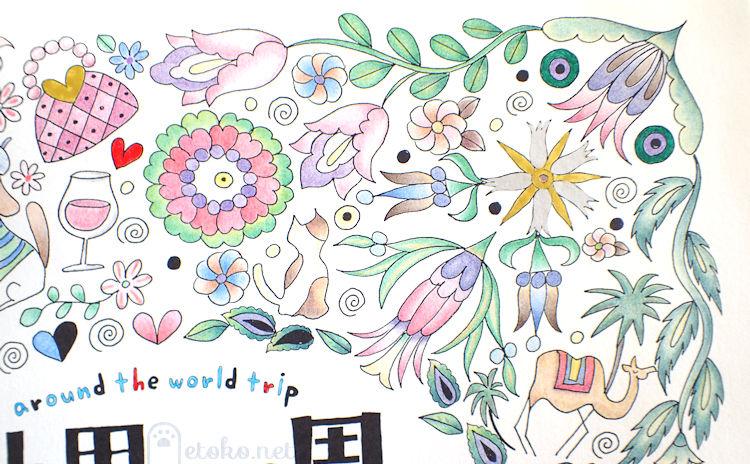 『世界一周ぬり絵の旅』よりエスニックの部分を色鉛筆で塗っている