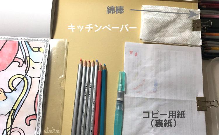 作業ボードに水筆用の綿棒とキッチンペーパーとコピー用紙がセットされている