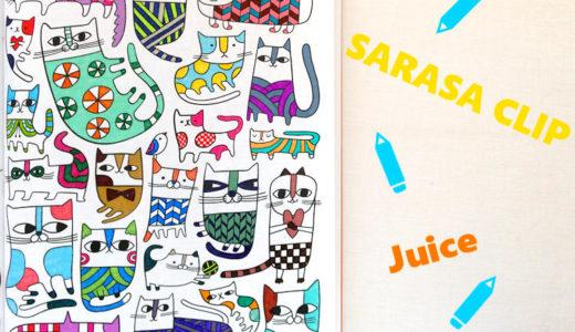 ボールペンでネコ塗り|サラサクリップとジュースで塗り絵