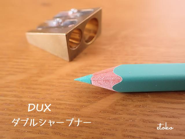 DUXダブルシャープナーで削ったフェリシモの色鉛筆
