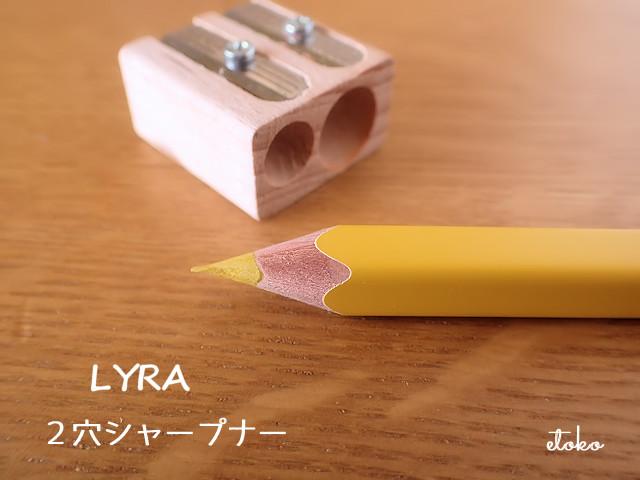 LYRA2穴シャープナーで削ったフェリシモの色鉛筆