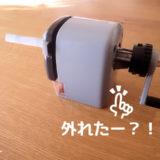 マジックペンシルにも使えるハンドル式鉛筆削りDAHLE133