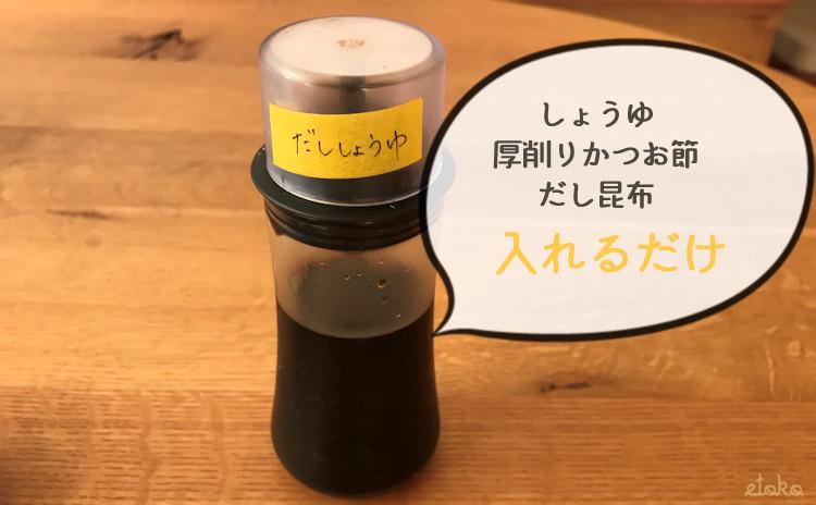 醤油差しにお醤油とかつお節とだし昆布を漬けておくだけでできるだししょうゆが入っている