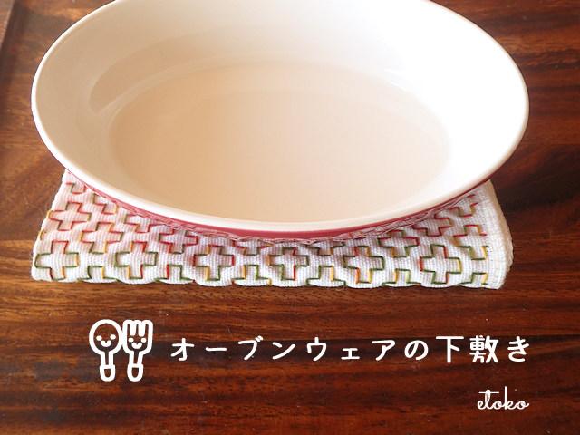 刺し子の落ちワタふきんの上にグラタン皿をのせている