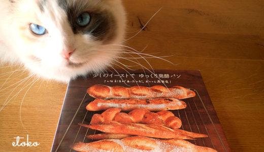 『少しのイーストでゆっくり発酵パン』の感想|バイブルとなった1冊
