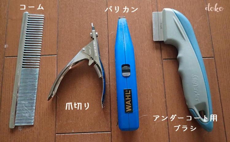 猫のブラッシングの道具。左からコーム(金櫛)、爪切り、バリカン、アンダーコート除去ブラシ
