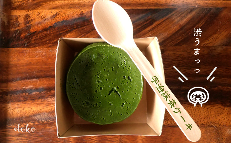 無印良品の宇治抹茶ケーキがアカシアトレイにのせられている
