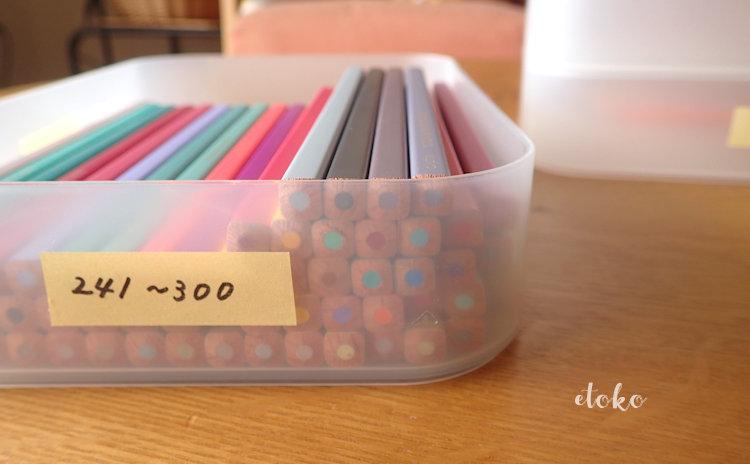 ダイソーの積み重ねボックスにフェリシモの500色の色えんぴつ90本を入れている