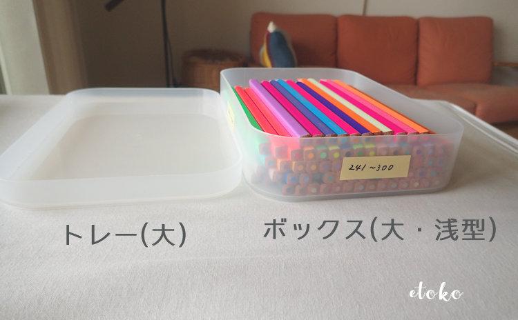ダイソーの積み重ねトレーの横にフェリシモの500色の色えんぴつを入れた積み重ねボックスを並べておいてある