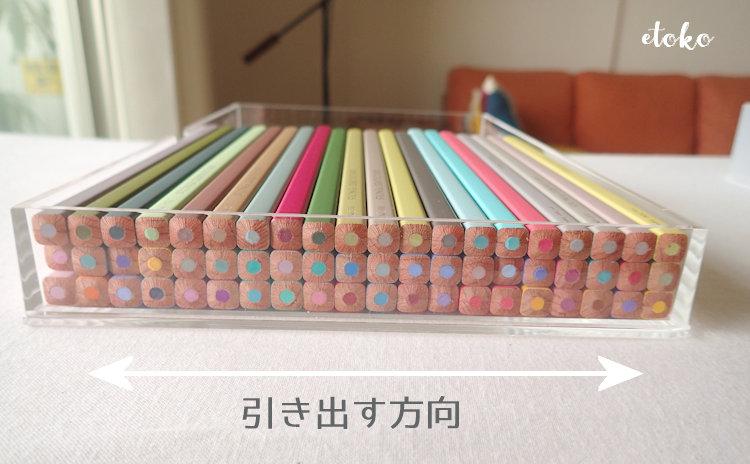 無印良品のアクリルケースにフェリシモの500色の色えんぴつ20本が入っている