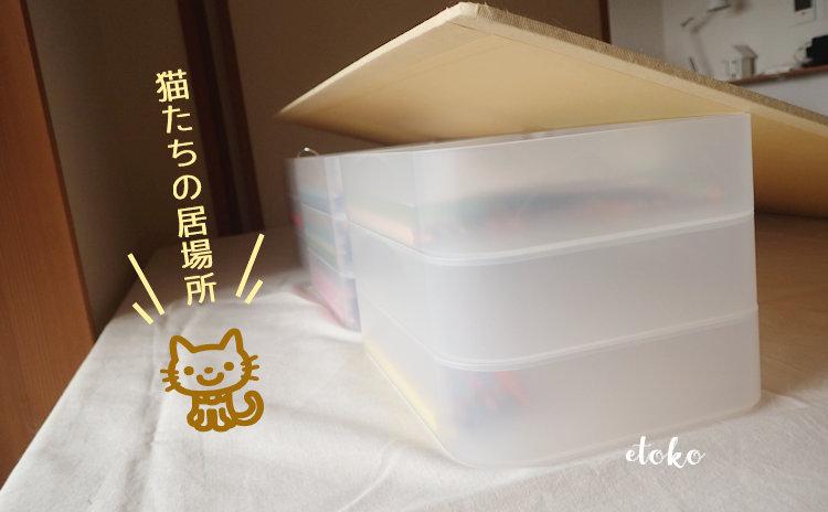 作業テーブルにのせた積み重ねボックスの裏側