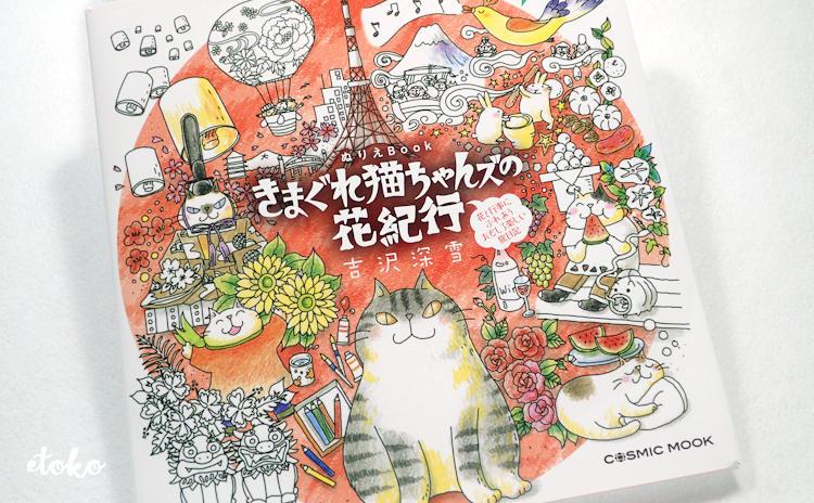 大人の塗り絵本、きまぐれ猫ちゃんズの花紀行の表紙