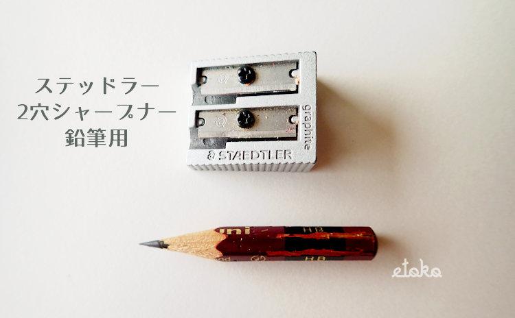 ステッドラー2穴シャープナーとシャープナーで削ったHBの鉛筆