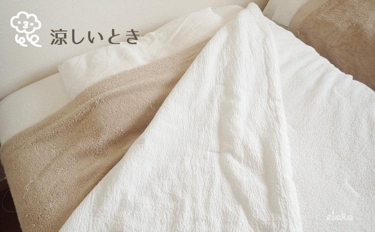 無印良品のタオルケットの上に綿サッカー織薄掛ふとんをかけている