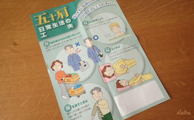 五十肩の日常の工夫について記載されているパンフレット