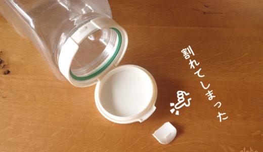 お米の保存容器を見直す|年齢とともに使い勝手も変わる