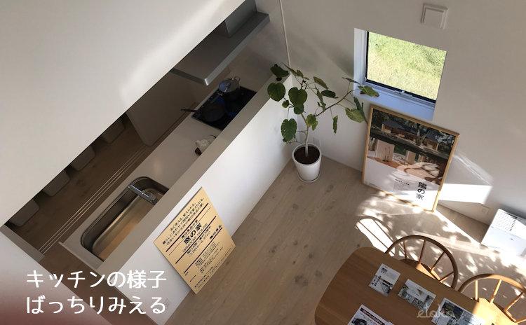 窓の家の2階にある内窓から1階キッチン周辺を見下ろしたところ