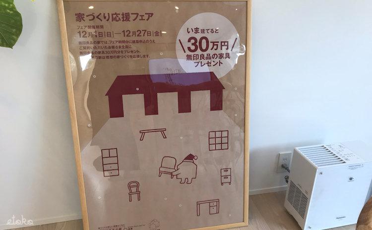 無印良品の家づくり応援フェアの広告