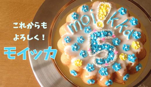毎日食べたいmoi!kka(モイッカ)のお菓子【つくば】