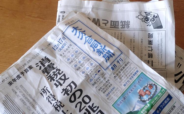 大分合同新聞の朝刊紙