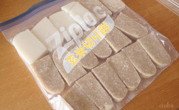 玄米餅と白いお餅がジップロックの保存袋に入れられている