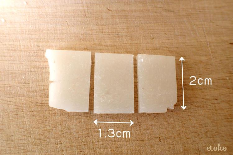 縦2cm、横1.3cmにカットした切り餅