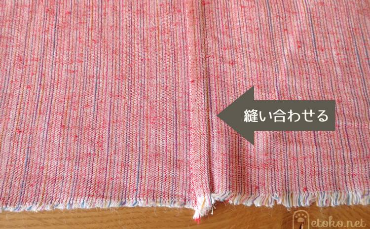 綿の紬の縫い合わせた場所を示している