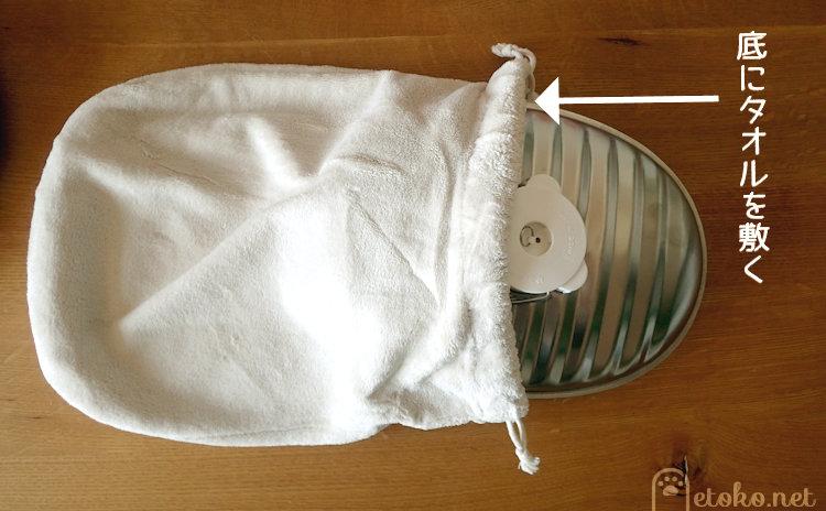 マルカのステンレス湯たんぽを付属の巾着袋に入れている