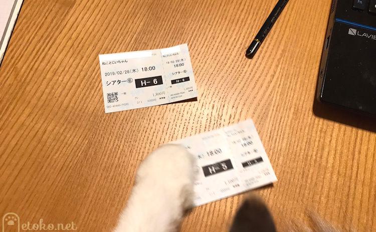 2019年2月に公開された映画『ねことじいちゃん』のシアターチケット